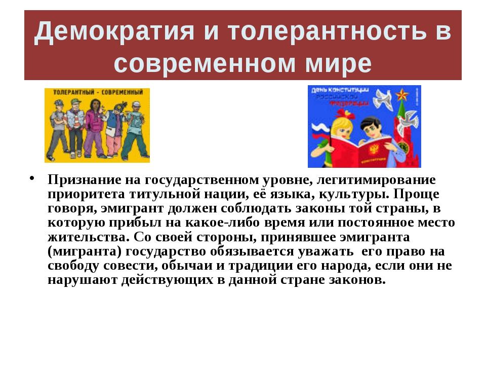 Демократия и толерантность в современном мире Признание на государственном ур...