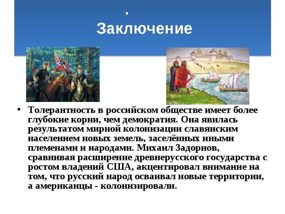 . Заключение Толерантность в российском обществе имеет более глубокие корни,...