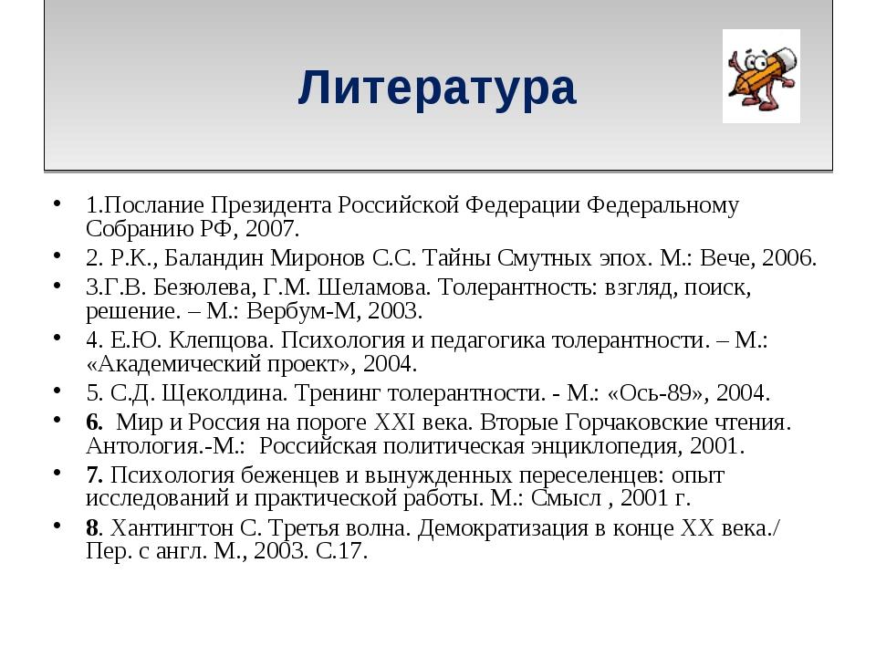 Литература 1.Послание Президента Российской Федерации Федеральному Собранию...