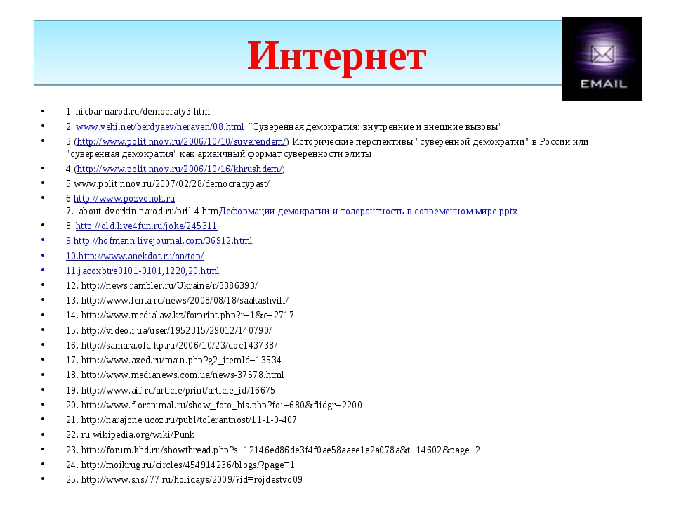 Интернет 1. nicbar.narod.ru/democraty3.htm 2. www.vehi.net/berdyaev/neraven/0...