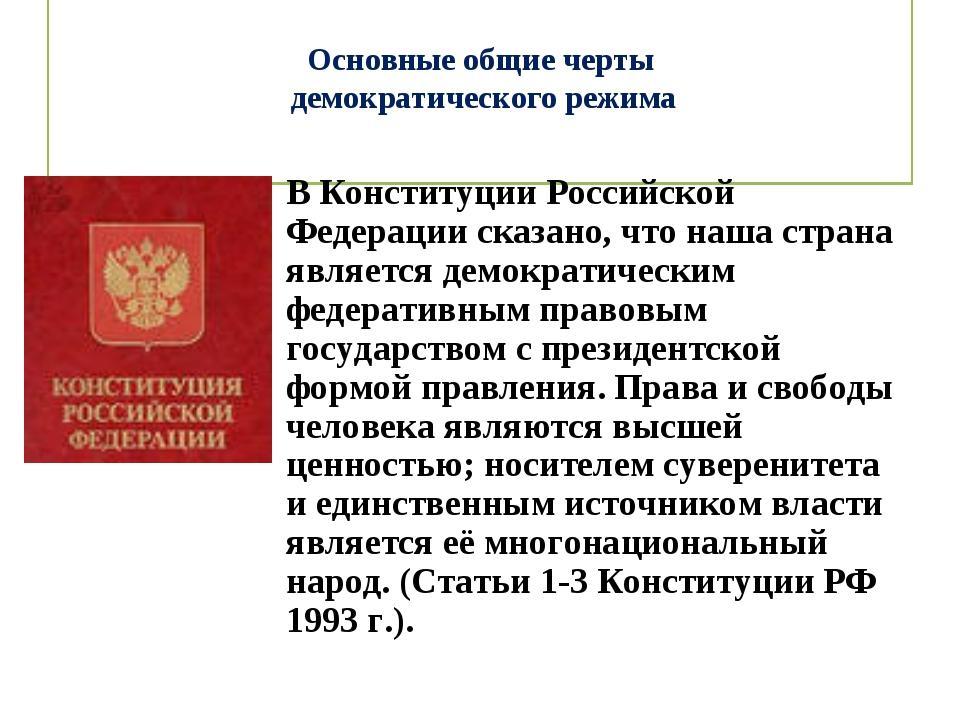 Основные общие черты демократического режима В Конституции Российской Федера...