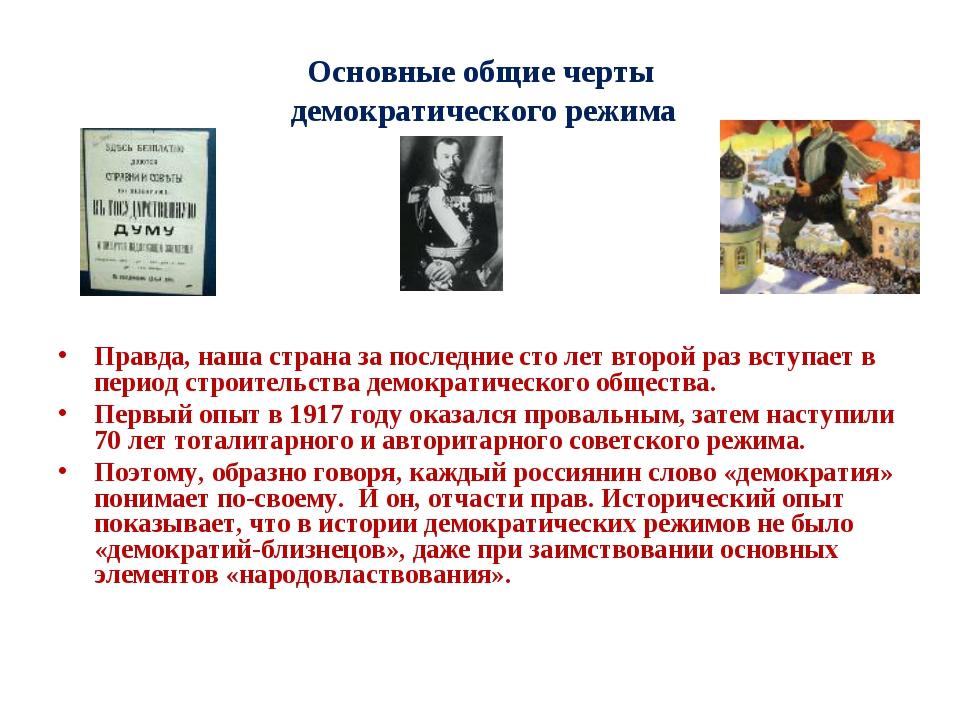 Основные общие черты демократического режима Правда, наша страна за последни...