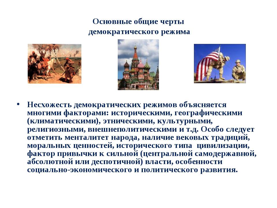 Основные общие черты демократического режима Несхожесть демократических режи...