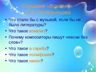 Слушаем «Вокализ» С.В. Рахманинова Что стало бы с музыкой, если бы не было ли