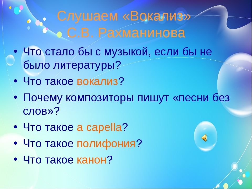 Слушаем «Вокализ» С.В. Рахманинова Что стало бы с музыкой, если бы не было ли...