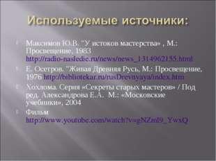 """Максимов Ю.В. """"У истоков мастерства» , М.: Просвещение, 1983http://radio-nasl"""