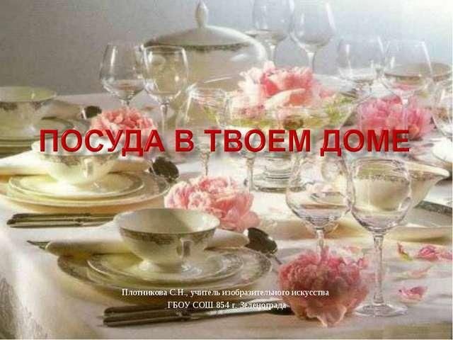 Плотникова С.Н., учитель изобразительного искусства ГБОУ СОШ 854 г. Зеленограда