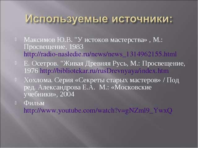 """Максимов Ю.В. """"У истоков мастерства» , М.: Просвещение, 1983http://radio-nasl..."""