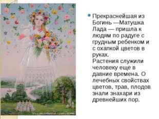 Прекраснейшая из Богинь —Матушка Лада — пришла к людям по радуге с грудным ре