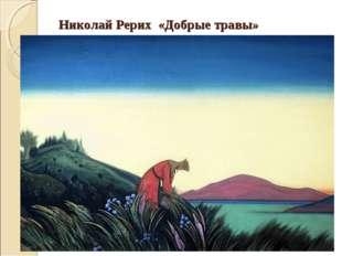 Николай Рерих «Добрые травы»