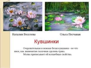 Кувшинки Ольга Песчаная Наталия Веселова Очаровательная и нежная белая кувши