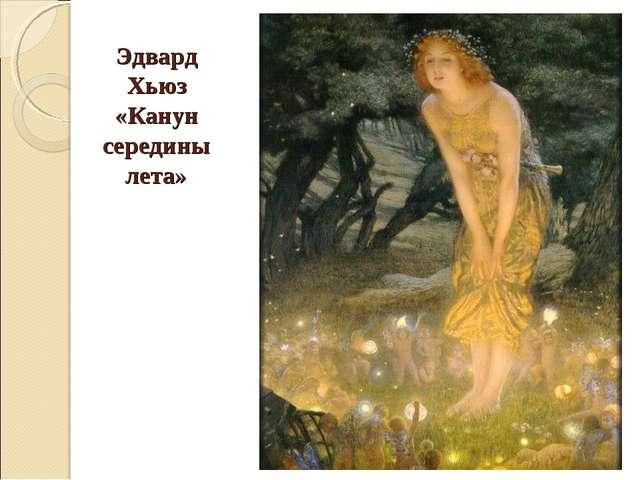 Эдвард Хьюз «Канун середины лета»
