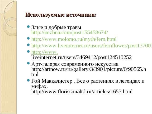 Используемые источники: Злые и добрые травы http://nezhna.com/post155458674/...