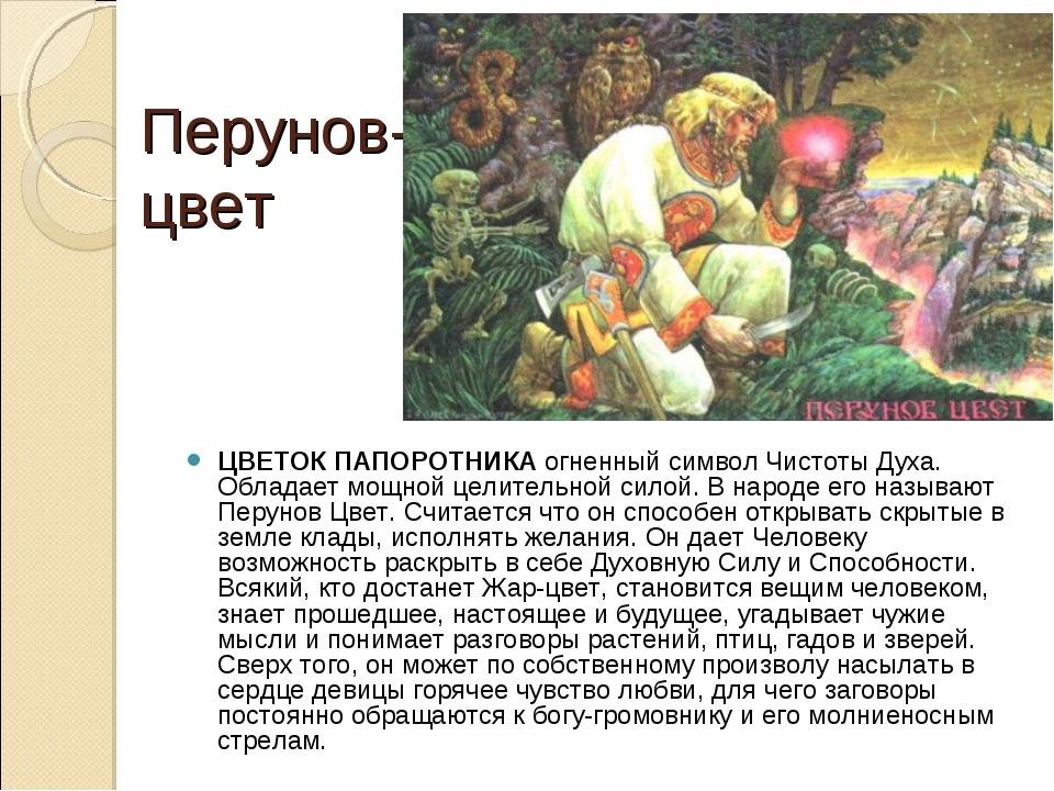 Перунов-цвет ЦВЕТОК ПАПОРОТНИКАогненный символ Чистоты Духа. Обладает мощной...