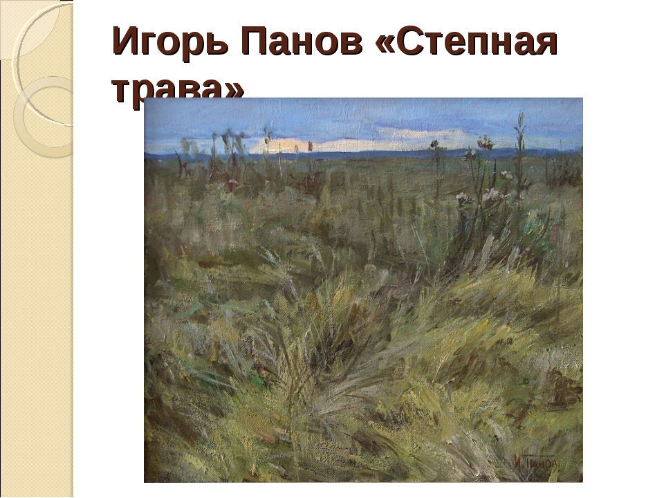 Игорь Панов «Степная трава»