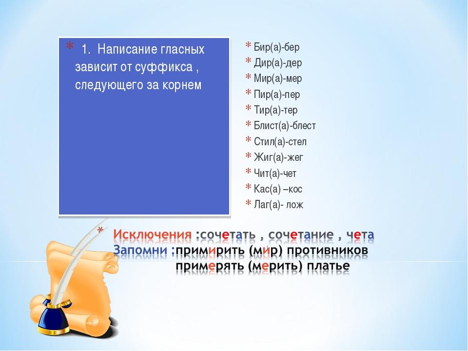 1. Написание гласных зависит от суффикса , следующего за корнем Бир(а)-бер Д...