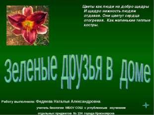 Цветы как люди на добро щедры И щедро нежность людям отдавая. Они цветут сер