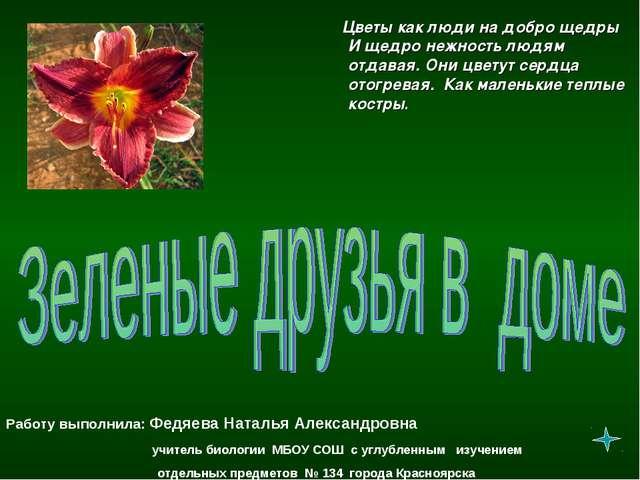 Цветы как люди на добро щедры И щедро нежность людям отдавая. Они цветут сер...