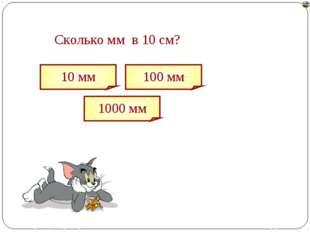 Сколько мм в 10 см? 10 мм 1000 мм 100 мм Лазарева Лидия Андреевна, учитель на
