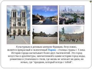 Культурным и деловым центром Франции, безусловно, является прекрасный и эклек