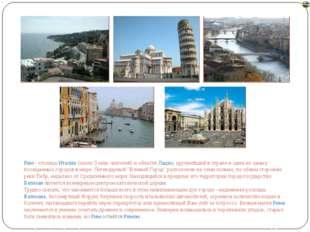 Рим - столица Италии (около 3 млн. жителей) и области Лацио, крупнейший в стр