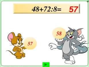 48+72:8= 57 Лазарева Лидия Андреевна, учитель начальных классов, Рижская осно