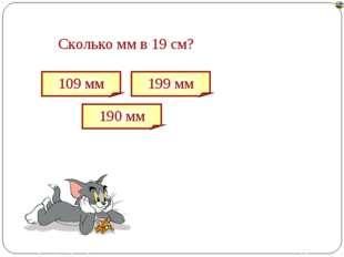 109 мм 199 мм 190 мм Сколько мм в 19 см? Лазарева Лидия Андреевна, учитель на