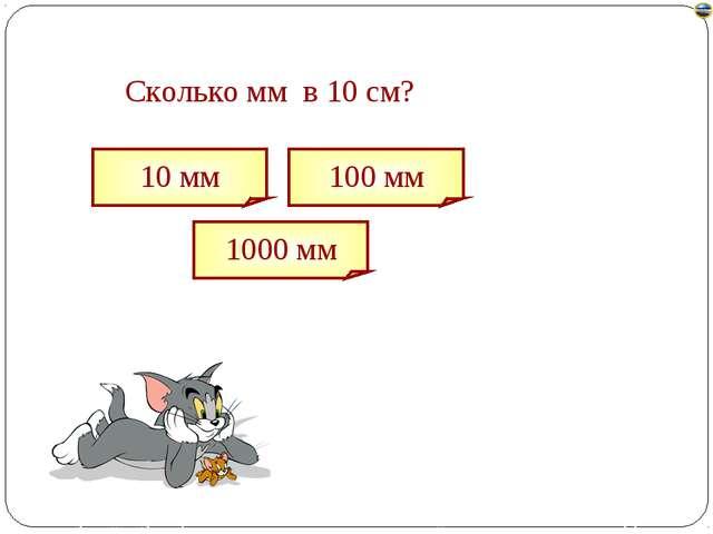 Сколько мм в 10 см? 10 мм 1000 мм 100 мм Лазарева Лидия Андреевна, учитель на...