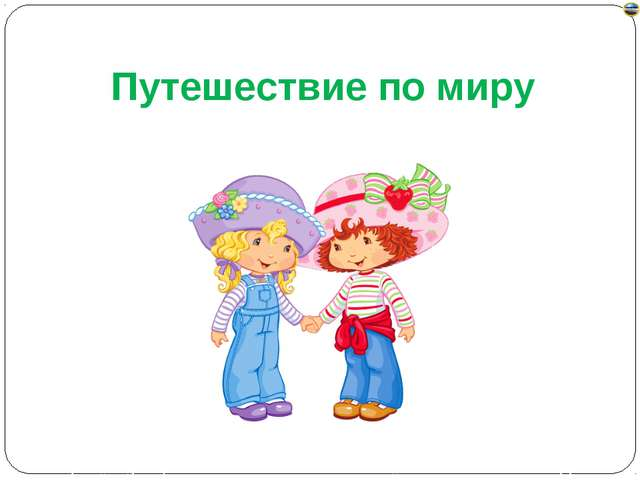 Путешествие по миру Лазарева Лидия Андреевна, учитель начальных классов, Риж...