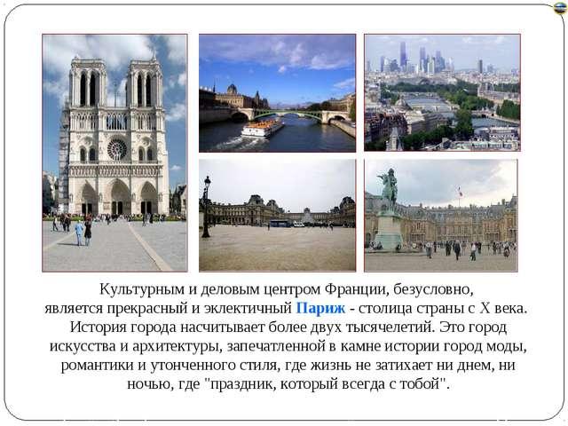 Культурным и деловым центром Франции, безусловно, является прекрасный и эклек...