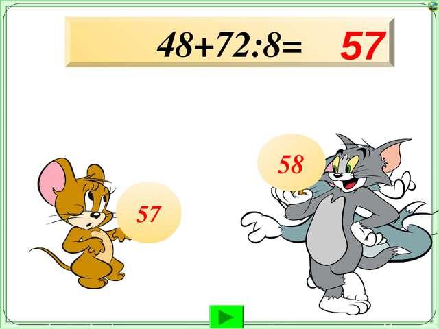 48+72:8= 57 Лазарева Лидия Андреевна, учитель начальных классов, Рижская осно...