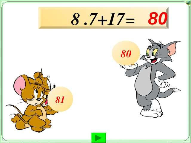 8 .7+17= 80 Лазарева Лидия Андреевна, учитель начальных классов, Рижская осно...