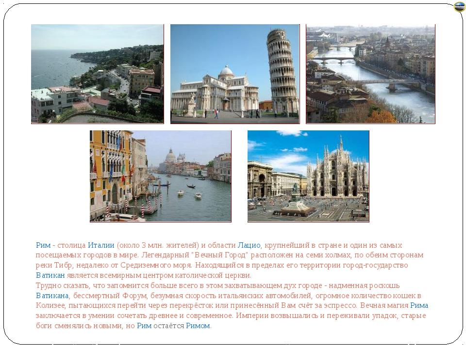 Рим - столица Италии (около 3 млн. жителей) и области Лацио, крупнейший в стр...