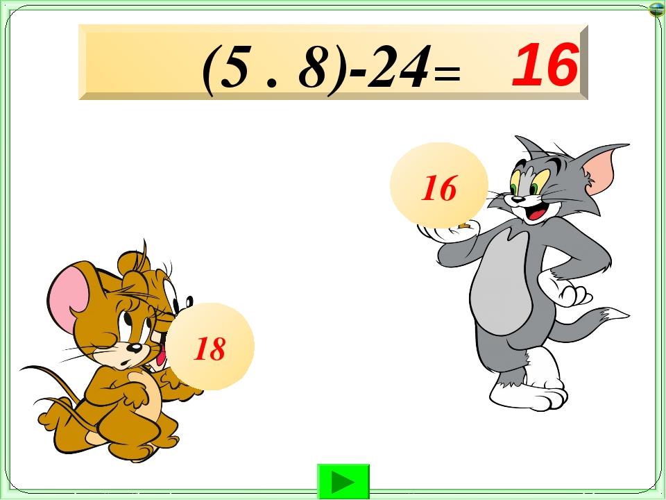 (5 . 8)-24= 16 Лазарева Лидия Андреевна, учитель начальных классов, Рижская о...