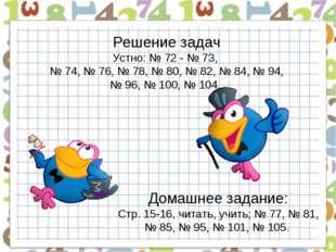 Решение задач Устно: № 72 - № 73, № 74, № 76, № 78, № 80, № 82, № 84, № 94, №