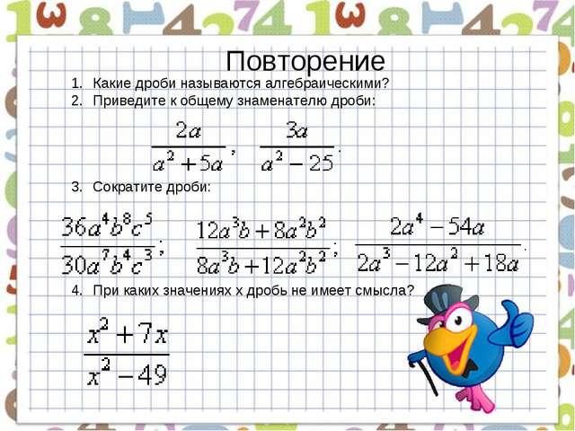 Повторение Какие дроби называются алгебраическими? Приведите к общему знамена...