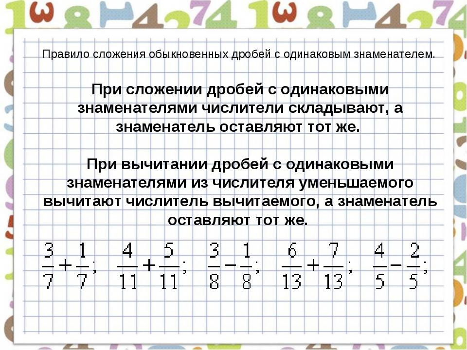 гдз по математике сложения вычитания класс по теме и 6