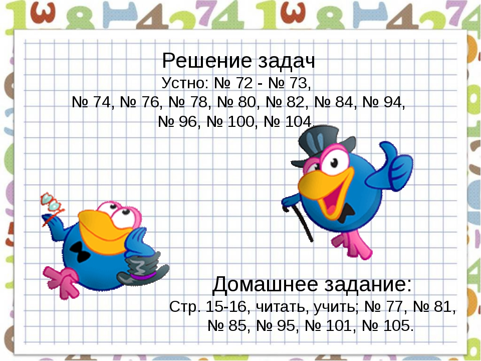Решение задач Устно: № 72 - № 73, № 74, № 76, № 78, № 80, № 82, № 84, № 94, №...