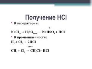Получение HCl В лаборатории: t NaCl(тв.) + H2SO4(конц) → NaHSO4 + HCl В промы