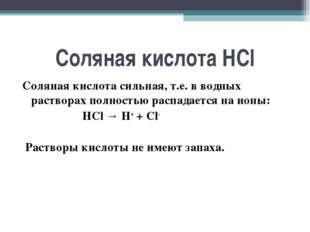 Соляная кислота HCl Соляная кислота сильная, т.е. в водных растворах полность