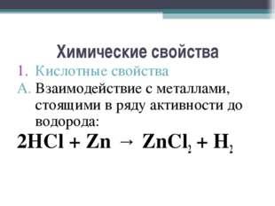 Химические свойства Кислотные свойства А. Взаимодействие с металлами, стоящим