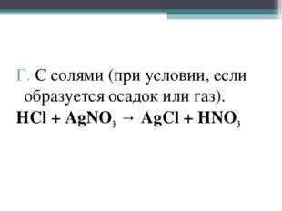 Г. С солями (при условии, если образуется осадок или газ). HCl + AgNO3 → AgCl