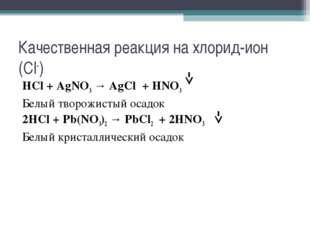 Качественная реакция на хлорид-ион (Cl-) HCl + AgNO3 → AgCl + HNO3 Белый твор
