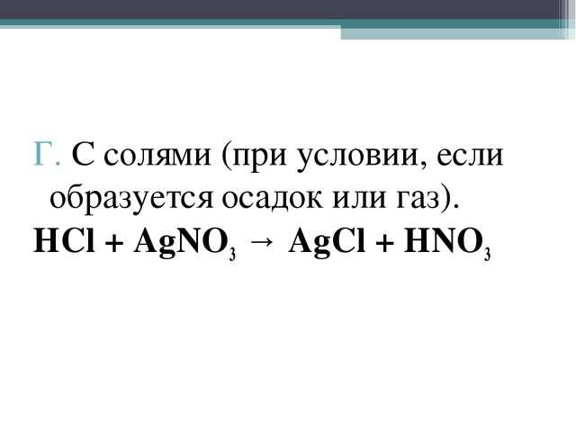 Г. С солями (при условии, если образуется осадок или газ). HCl + AgNO3 → AgCl...