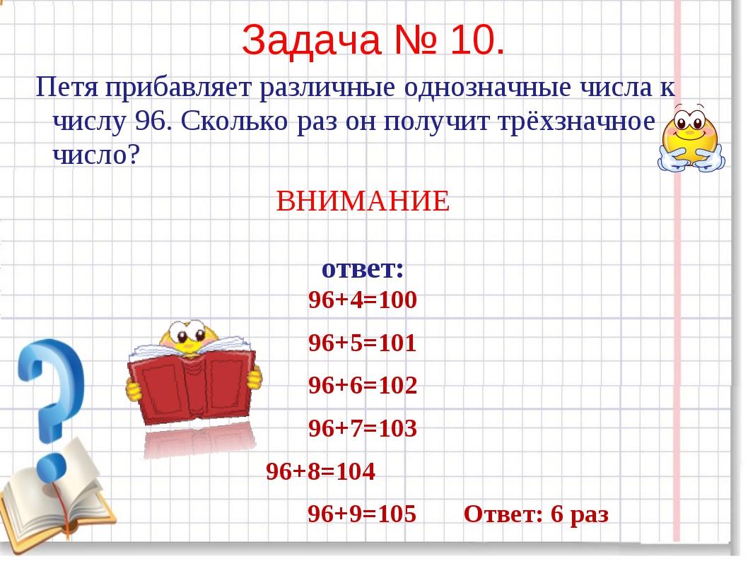 Задача № 10. Петя прибавляет различные однозначные числа к числу 96. Сколько...