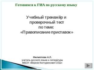 Готовимся к ГИА по русскому языку Учебный тренажёр и проверочный тест по теме
