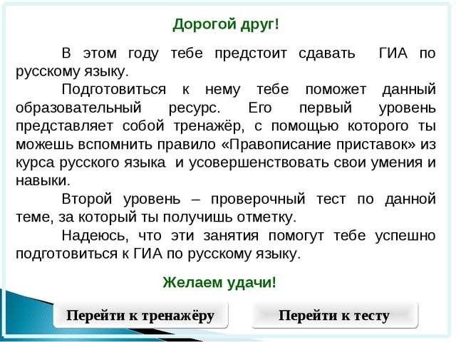 Дорогой друг! В этом году тебе предстоит сдавать ГИА по русскому языку. Под...