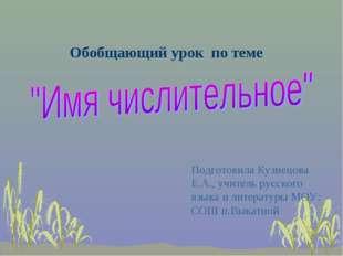 Обобщающий урок по теме Подготовила Кузнецова Е.А., учитель русского языка и