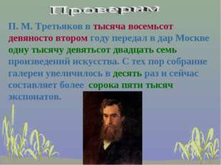 П. М. Третьяков в тысяча восемьсот девяносто втором году передал в дар Москве