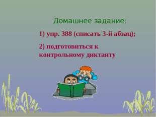 Домашнее задание: 1) упр. 388 (списать 3-й абзац); 2) подготовиться к контрол